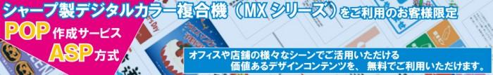 シャープ製デジタルカラー複合機(MXシリーズ)ユーザー様限定のサービス。時間がないお客様におすすめです。色々なポップや年賀状などが簡単に作成できます。
