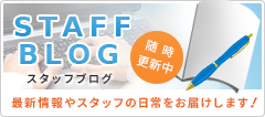 サンロイヤルスタッフによるスタッフブログです。