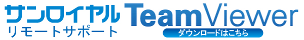 サンロイヤル TeamViewer
